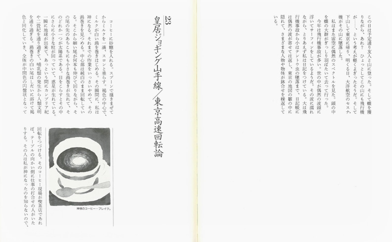 東京路上探検記 | 尾辻克彦、赤瀬川原平