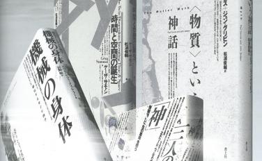 情報世界にノイズを発生させよ。戸田ツトムのデザイン図像史