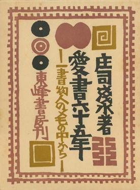 愛書六十五年 | 庄司浅水