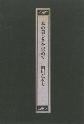 本の美しさを求めて | 関川左木夫