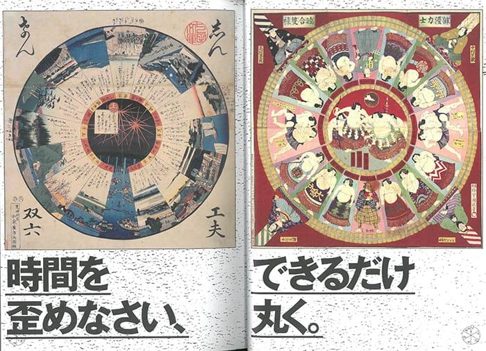 MOUTAKUSANDA!!! magazine issue 1 1.3時間のタイム・トラベル