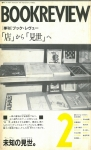 季刊ブックレヴュー 2号 | 特集「店」から「見世」へ