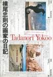 横尾忠則の画家の日記