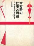 A&D Scan #8: Katsu Kimura | 木村勝の仕事と周辺―マッチ箱からスキー場まで