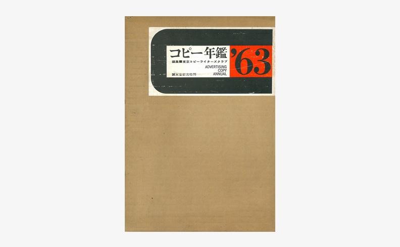 コピー年鑑 '63 | 東京コピーライターズクラブ