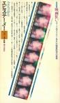 エピステーメー 4巻3号  特集 : 映画狂い