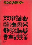 マーク・シンボル 2 | 桑山弥三郎
