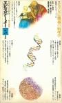 エピステーメー 5巻4号  特集 : 化学反応機械の病理学