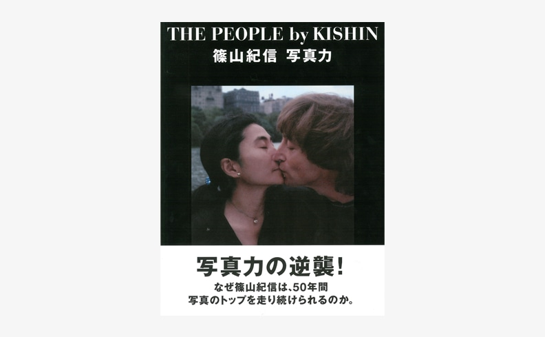 THE PEOPLE by KISHIN | 篠山紀信 写真力