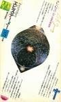 エピステーメー 3巻4号 | C・G・ユング