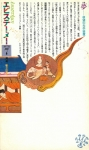 エピステーメー 4巻6号  特集 : 夢―欲望の光学装置