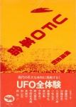 UFO革命 | 横尾忠則