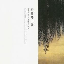 松井冬子展 世界中の子と友達になれる   横浜美術館