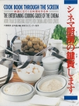 シネマ厨房の鍵貸します | 川勝里美、吉本直子