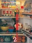 シネマ厨房の鍵貸します Part 2 | 川勝里美、吉本直子