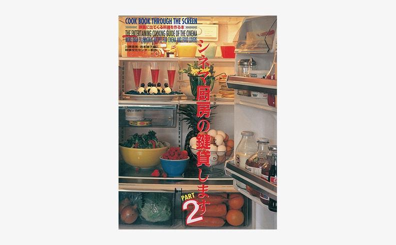 シネマ厨房の鍵貸します Part2 | 川勝里美、吉本直子