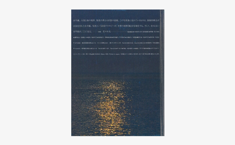 borders | 佐々木光