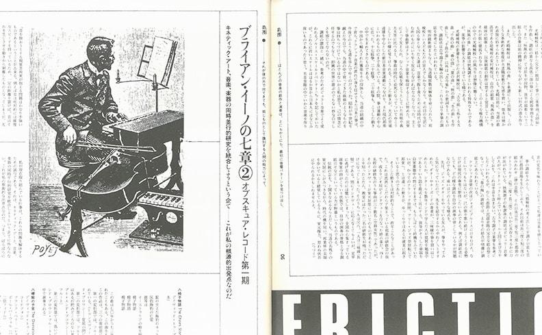 同時代音楽2−1 | 府川充男、羽良多平吉、寺山修司