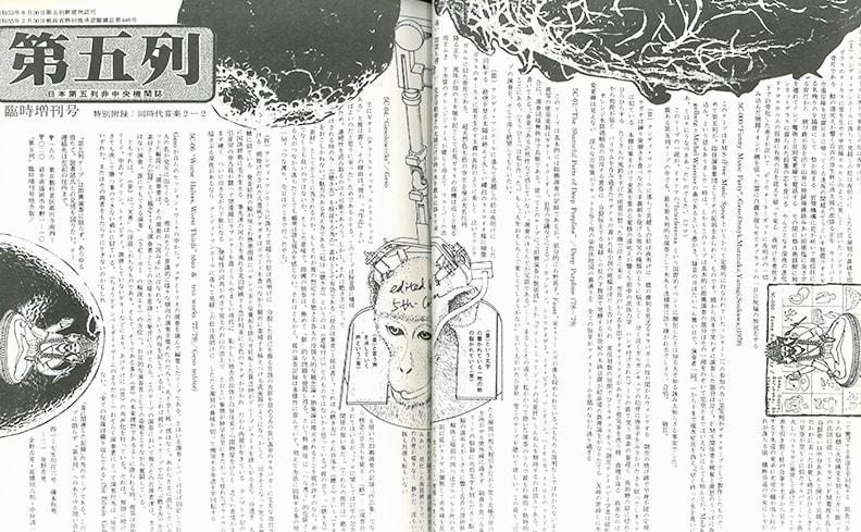 同時代音楽2−2 | 府川充男、羽良多平吉、坂本龍一
