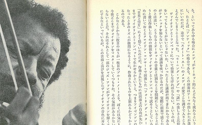 植草甚一スクラップ・ブック 25 | ジャズの十月革命