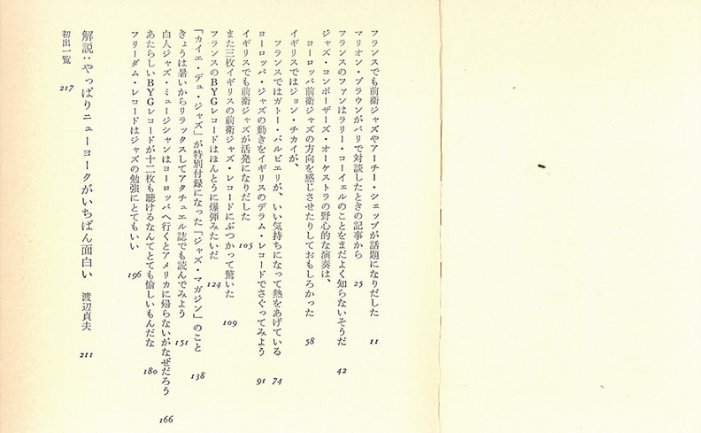 植草甚一スクラップ・ブック 26 | ジャズは海をわたる