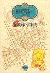ぼくの東京案内 | 植草甚一スクラップ・ブック 19