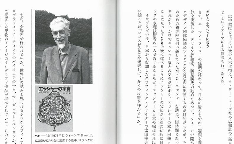 メディア・アート創世記:科学と芸術の出会い | 坂根厳夫