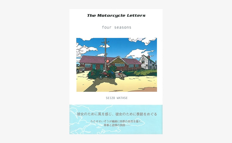 The Motorcycle Letters four seasons | わたせせいぞう