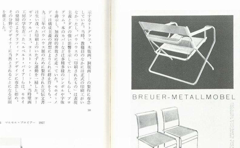 バウハウス | ギリアン・ネイラー
