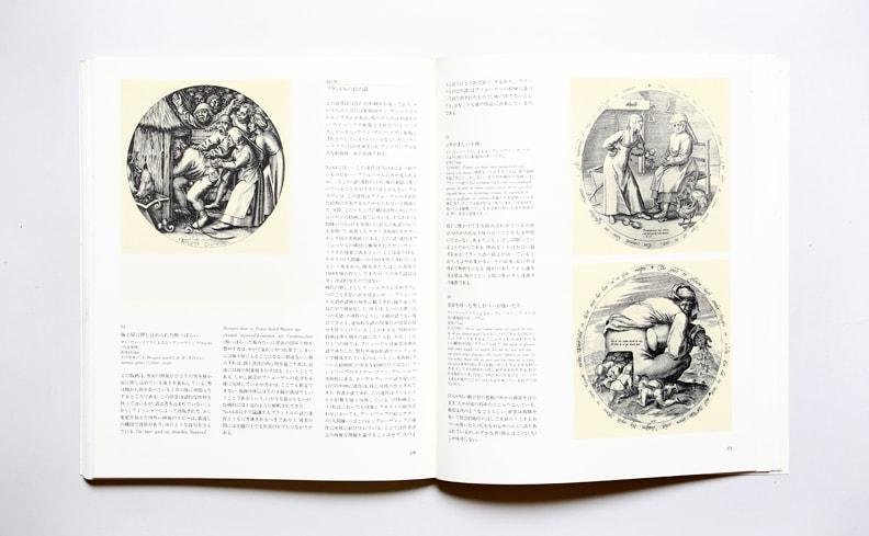 ピーテル・ブリューゲル全版画集