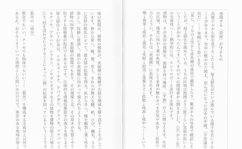 陰影論:デザインの背後について | 戸田ツトム
