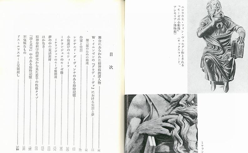 フロイト・造型美術と文学 | フロイト