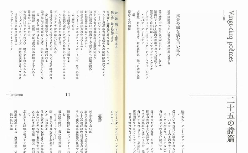トリスタン・ツァラの仕事Ⅱ:詩篇 | トリスタン・ツァラ
