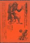 世界幻想文学大系 第11巻 | 悪魔の陽の下に | ジョルジュ・ベルナノス
