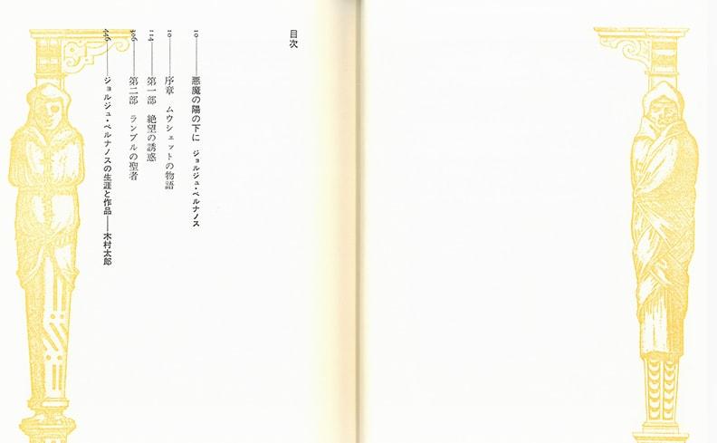 世界幻想文学大系 第11巻 悪魔の陽の下に | ジョルジュ・ベルナノス