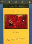 ルドルフ・シュタイナー選集 第10巻 | 死後の生活