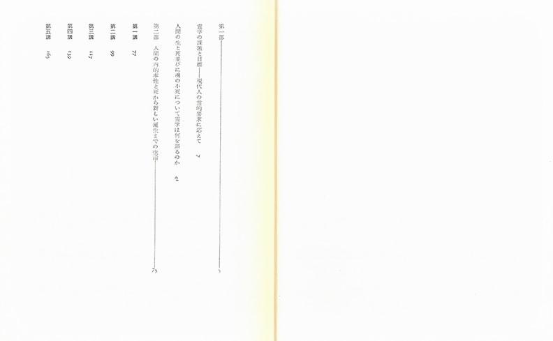ルドルフ・シュタイナー選集 第10巻 死後の生活 | ルドルフ・シュタイナー