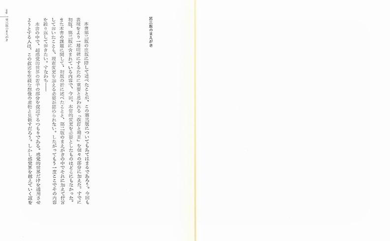 ルドルフ・シュタイナー選集 第1巻 神智学 | ルドルフ・シュタイナー