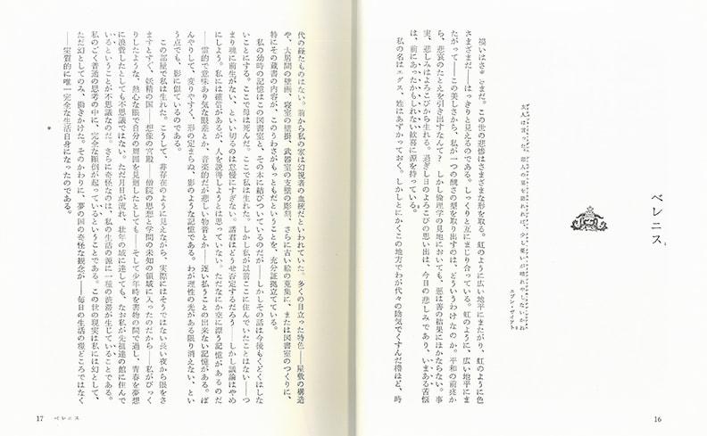 ポオ全集 第1巻 | エドガー・アラン・ポオ