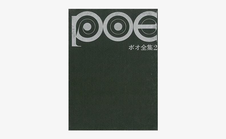 ポオ全集 第2巻 | エドガー・アラン・ポオ