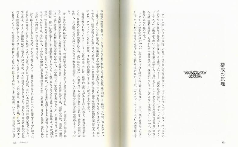 ポオ全集 第3巻 | エドガー・アラン・ポオ
