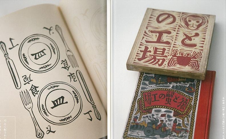 NHK美の壺 文豪の装丁