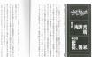 市川崑のタイポグラフィ 「犬神家の一族」の明朝体研究 | 小谷 充