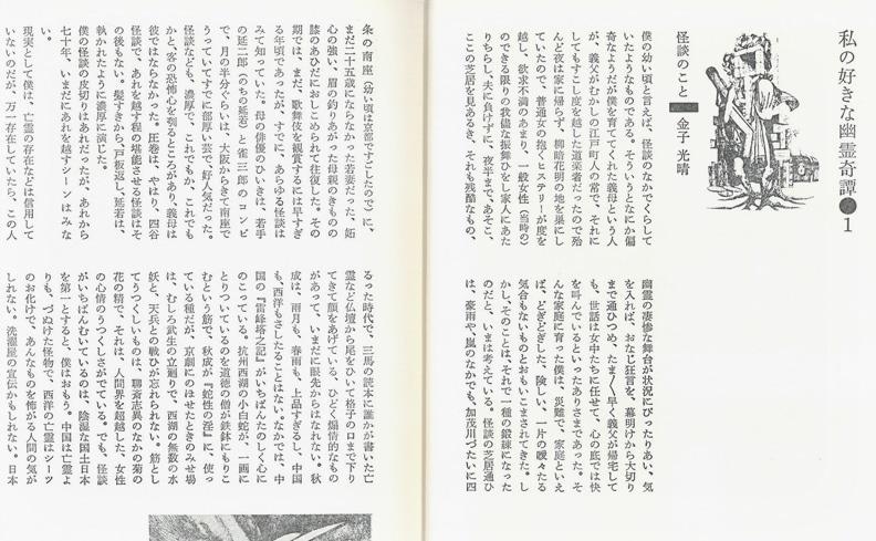 幽霊奇譚 | 金子光晴・佐藤春夫・水木しげる・荒俣宏ほか