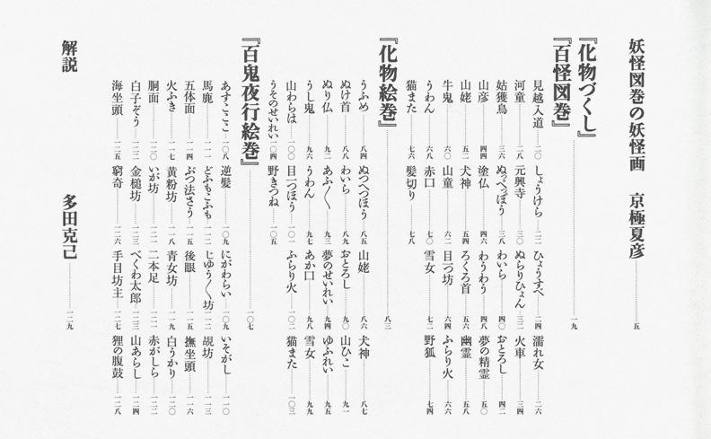 妖怪図巻 | 京極夏彦