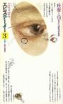 エピステーメー 2巻3号 映像と知