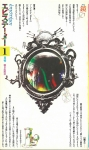エピステーメー 2巻1号 鏡