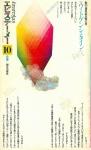 エピステーメー 2巻9号 ウィトゲンシュタイン