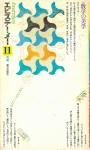 エピステーメー 2巻10号 数学の美学
