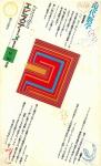 エピステーメー 3巻8号 | 現代数学
